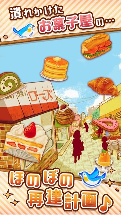 洋菓子店ローズ ~パン屋はじめました~紹介画像4