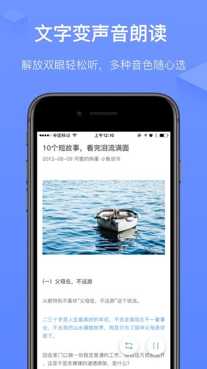 讯飞语记-语音变文字输入的云笔记 screenshot-5
