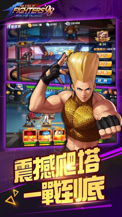 拳皇98 終極之戰OL(98格鬥天王)-SNK官方正版授權 screenshot-4