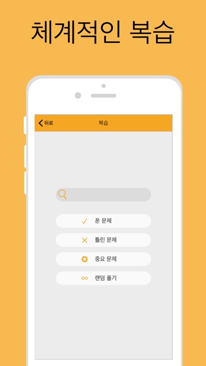 큰별쌤 개념 한국사 screenshot-3