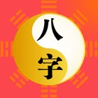 八字算命排盘-生辰八字算命占卜大师必备工具 icon