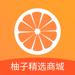 柚子精选商城