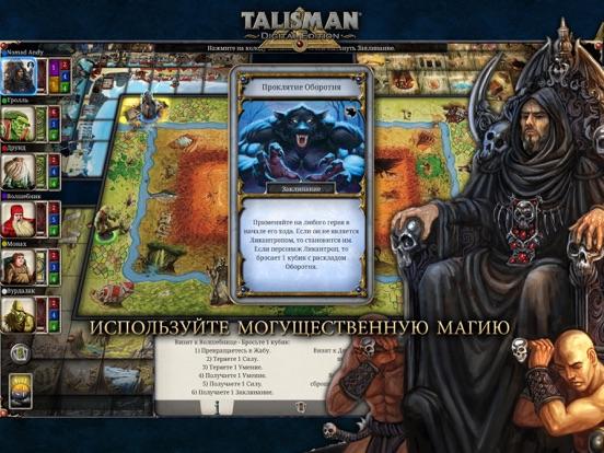 Игра Talisman: Digital Edition