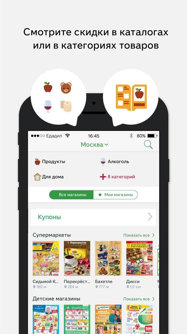 приложение скидки в магазинах