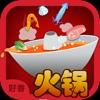 Tasty Hotpot - 好香火锅