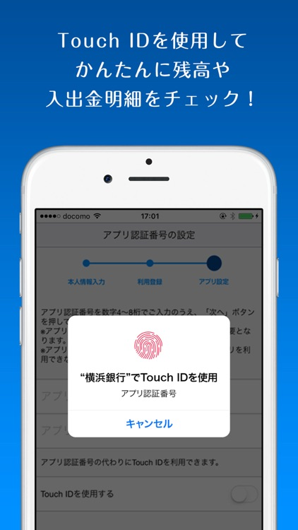 横浜銀行残高照会アプリ screenshot-4