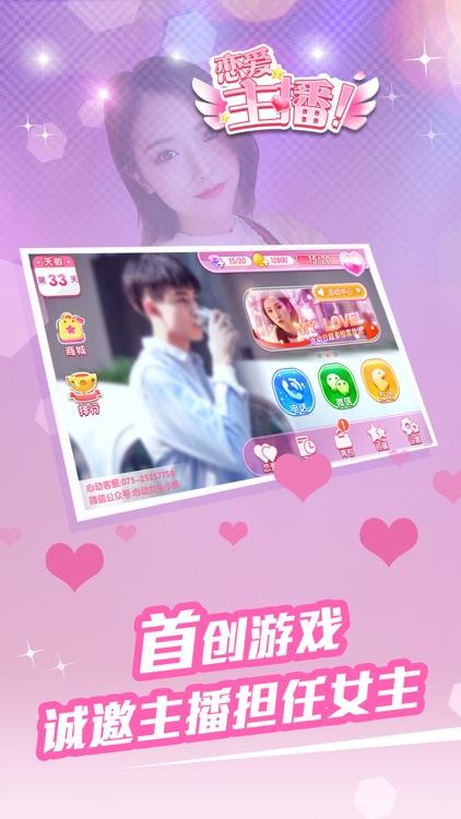 恋爱主播-女神主播变女友 screenshot-4