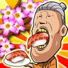 Oh!SUSHI - iPhoneアプリ