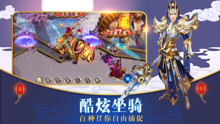 侠客情缘 screenshot-4