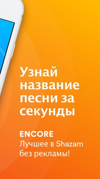 Shazam Encore Скриншоты4