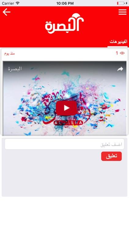 البصرة الإخباري screenshot-3