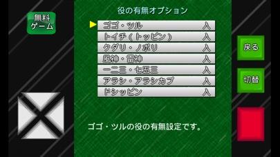 モバイルおいちょかぶ screenshot1