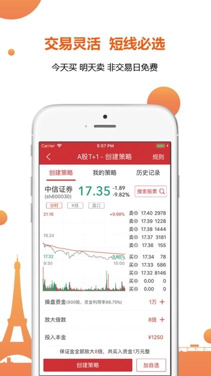 期货实盘(美股)-股票证券投资交易软件 screenshot-3
