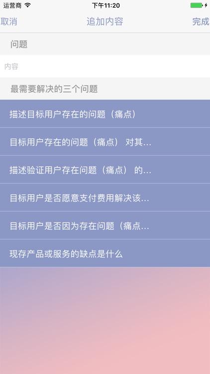创业画布Pro screenshot-3