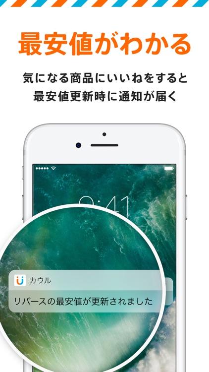 メルカリ カウル - 本・CD・DVD・ゲームのフリマアプリ screenshot-3