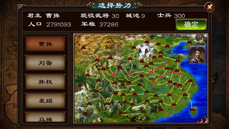 三国志列传(经典单机策略) screenshot-4