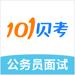 132.公务员面试-101贝考国省考、事业单位考试题库