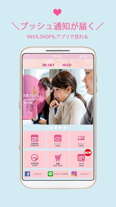 癒し雑貨サロンショップHEART SEED(ハートシード)スクリーンショット2