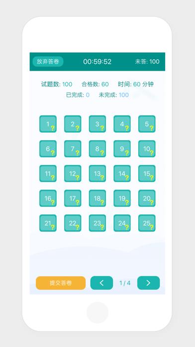 考试通——教师资格 screenshot 3