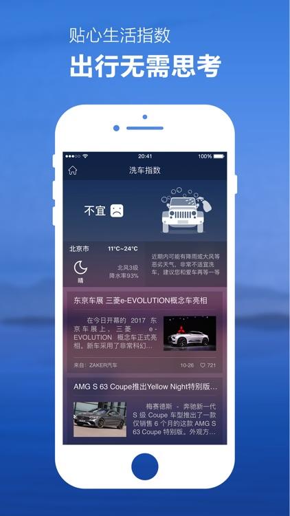 天气预报 screenshot-4