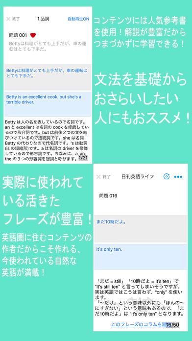 瞬間英作文/英会話アプリ An Instant Replyのおすすめ画像3