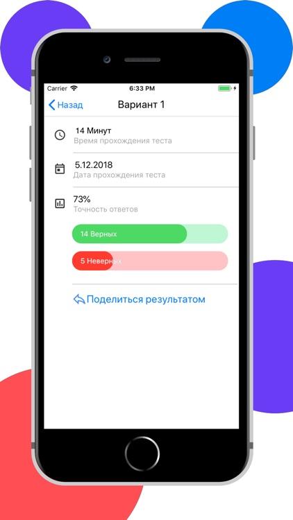 ЕГЭра: История России screenshot-5