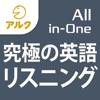 究極の英語リスニング【All-in-One版】添削機能つき - iPhoneアプリ