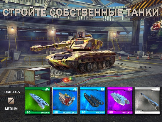 Infinite Tanks для iPad