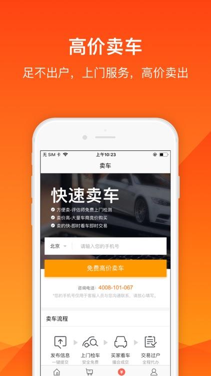 淘车二手车-邓超首推的二手车买卖平台