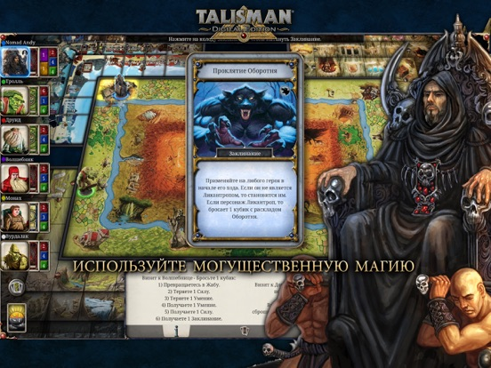 Игра Talisman: Digital Edition