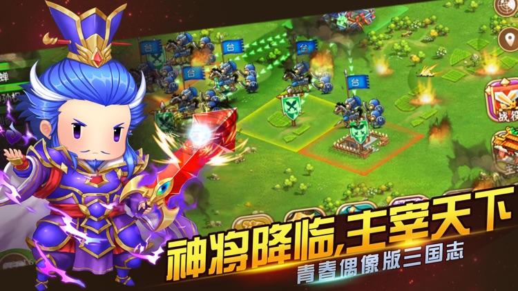 三国策略传3D三国 - 热血策略三国游戏