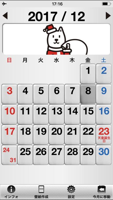 お父さんのカレンダー ScreenShot0
