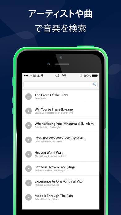 音楽アプリMusic Ninjaで音楽を聴き放題のおすすめ画像3