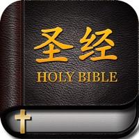 Codes for 《圣经》中文版标准普通话朗读-旧约新约 Hack