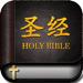《圣经》中文版标准普通话朗读-旧约新约