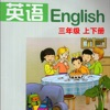 湖南山东小学英语三年级上下册 -湘鲁版课本助手