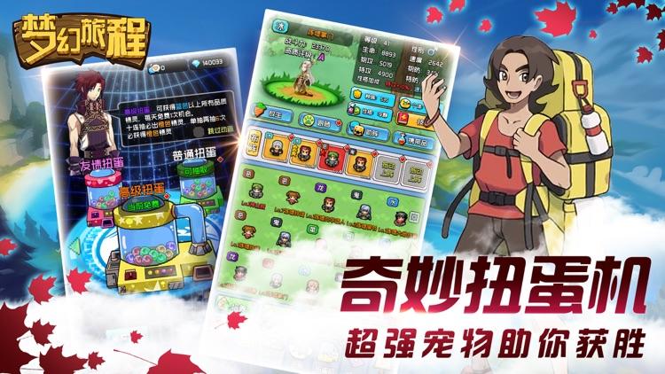 梦幻旅程 screenshot-3