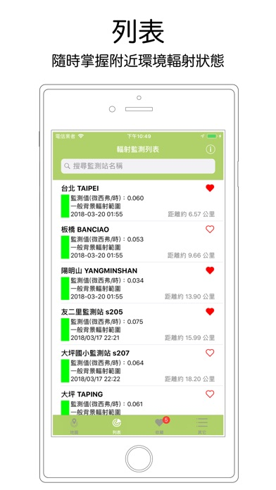 台灣環境輻射監測 screenshot 2