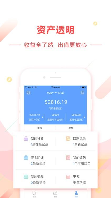 鲸亿金服-15%高收益投资理财软件 screenshot-4