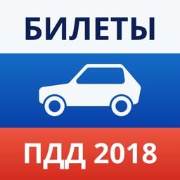 Экзамен ПДД билеты 2018 ГИБДД