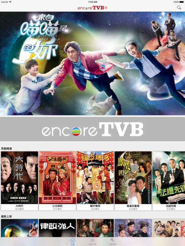 encoreTVB - Mandarin - Online Game Hack and Cheat   TryCheat com