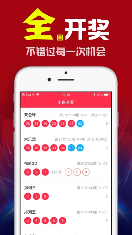 小白彩票 screenshot-2