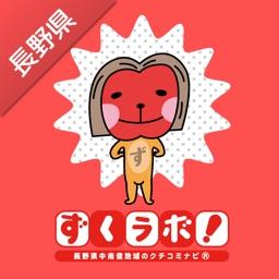 ずくラボ!チェックインアプリ-長野県のお店・スポット簡単検索