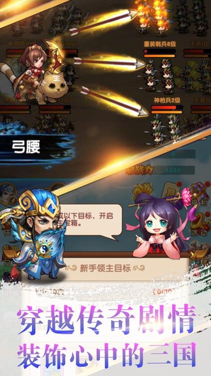 手游·策略三国志--热血挂机三国游戏 screenshot-3