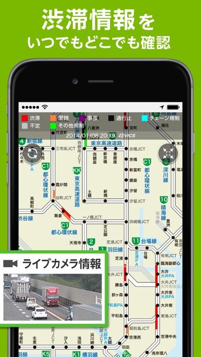 NAVITIME ドライブサポーター ScreenShot4