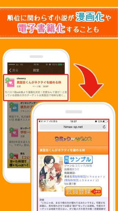 携帯小説 - モバスペブック ScreenShot4