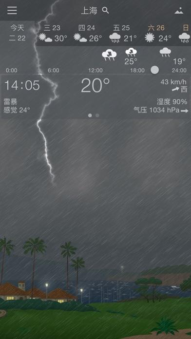 【天气预报】实景天气窗口