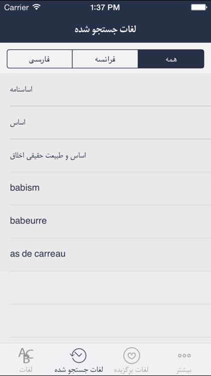 Hooshyar French Dictionary