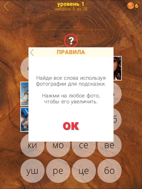 616 Слов на iPad