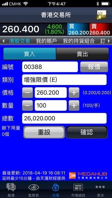 安里證券-天匯財經版屏幕截圖3